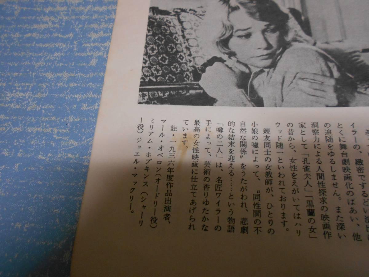 映画パンフ★噂の二人★オードリー・ヘップバーン_画像4