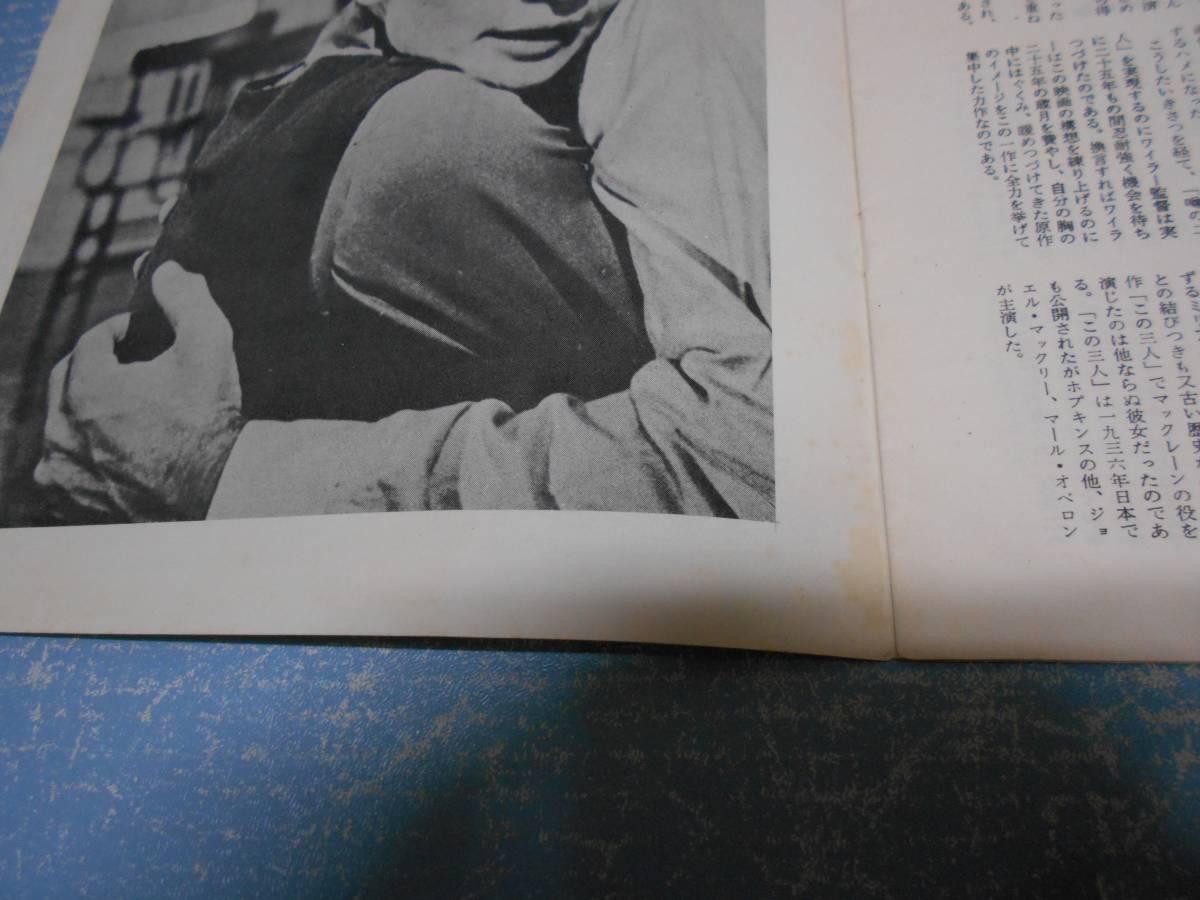 映画パンフ★噂の二人★オードリー・ヘップバーン_画像5