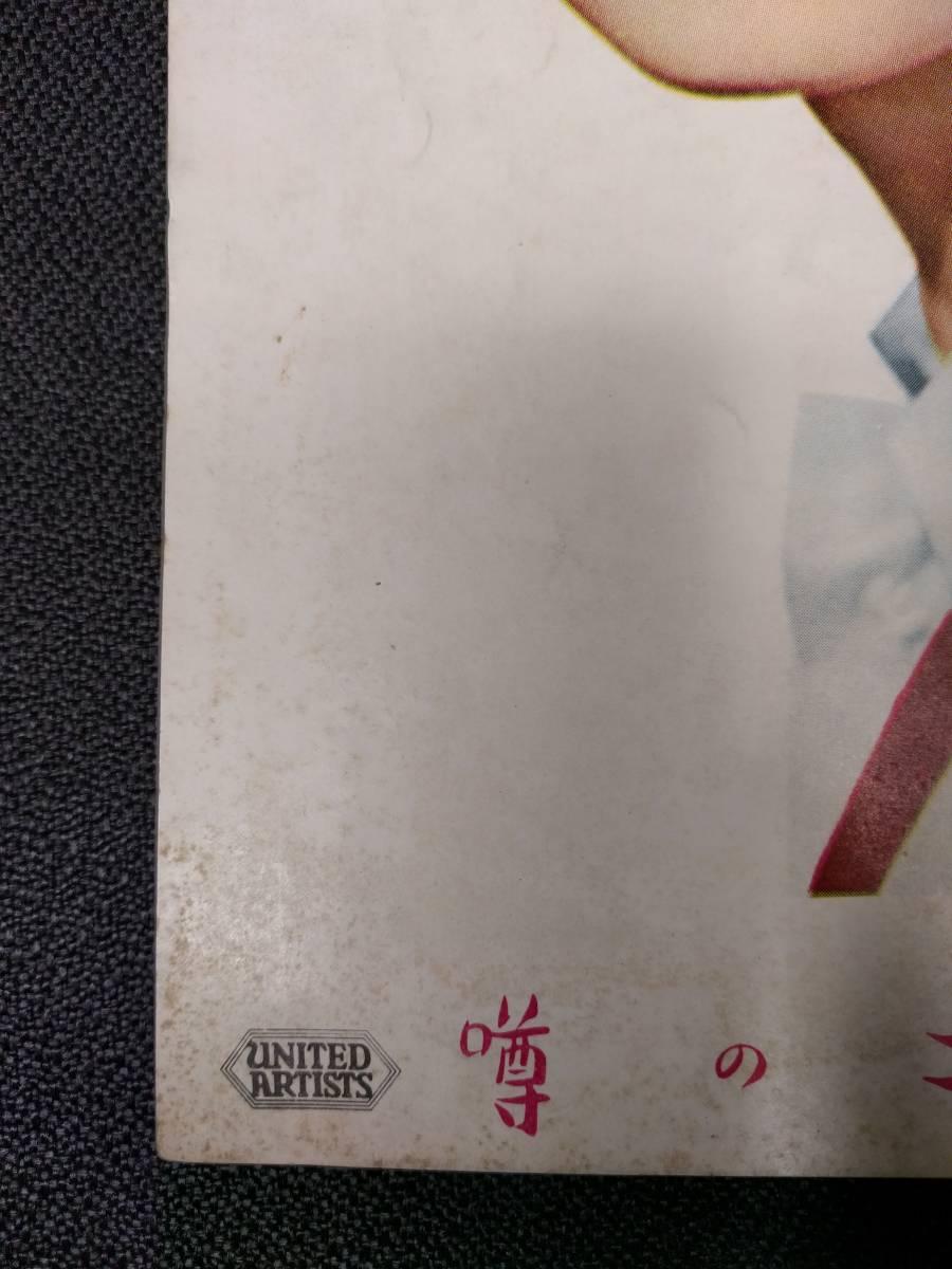 映画パンフ★噂の二人★オードリー・ヘップバーン_画像8