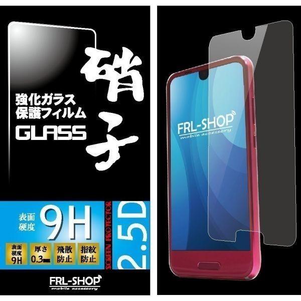 FRL-SHOP◆SHARP AQUOS R compact ◆ SHV41 701SH SH-M06 SHM06 ガラスフィルム ◆ アクオス 強化ガラス 保護フィルム 0.3mm 硬度9H★_画像1