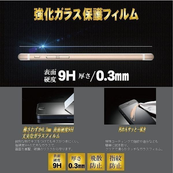 FRL-SHOP◆SHARP AQUOS R compact ◆ SHV41 701SH SH-M06 SHM06 ガラスフィルム ◆ アクオス 強化ガラス 保護フィルム 0.3mm 硬度9H★_画像6