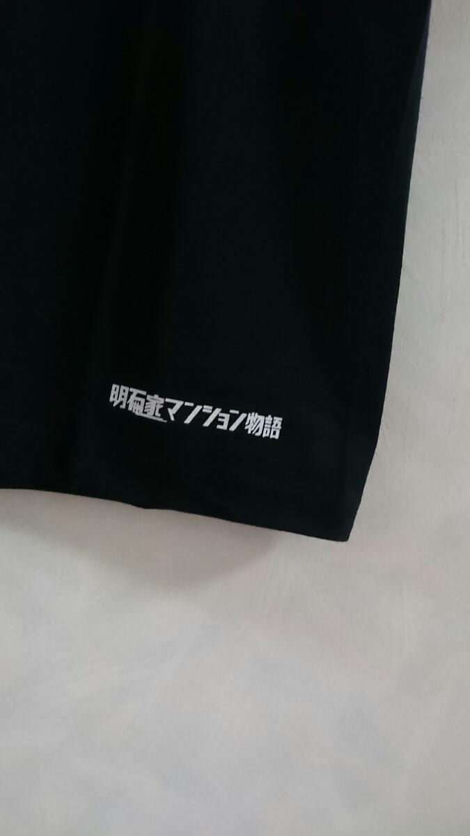 新品 明石家マンション物語 Tシャツ サイズM ダメダメボーイズ FUJI TELEVISION 明石家さんま フジテレビ さんまさん_画像5