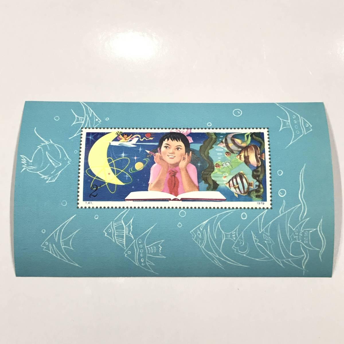 1円 中国切手 小型シート T41 子どものときから科学を愛そう 1979年 未使用 保管品