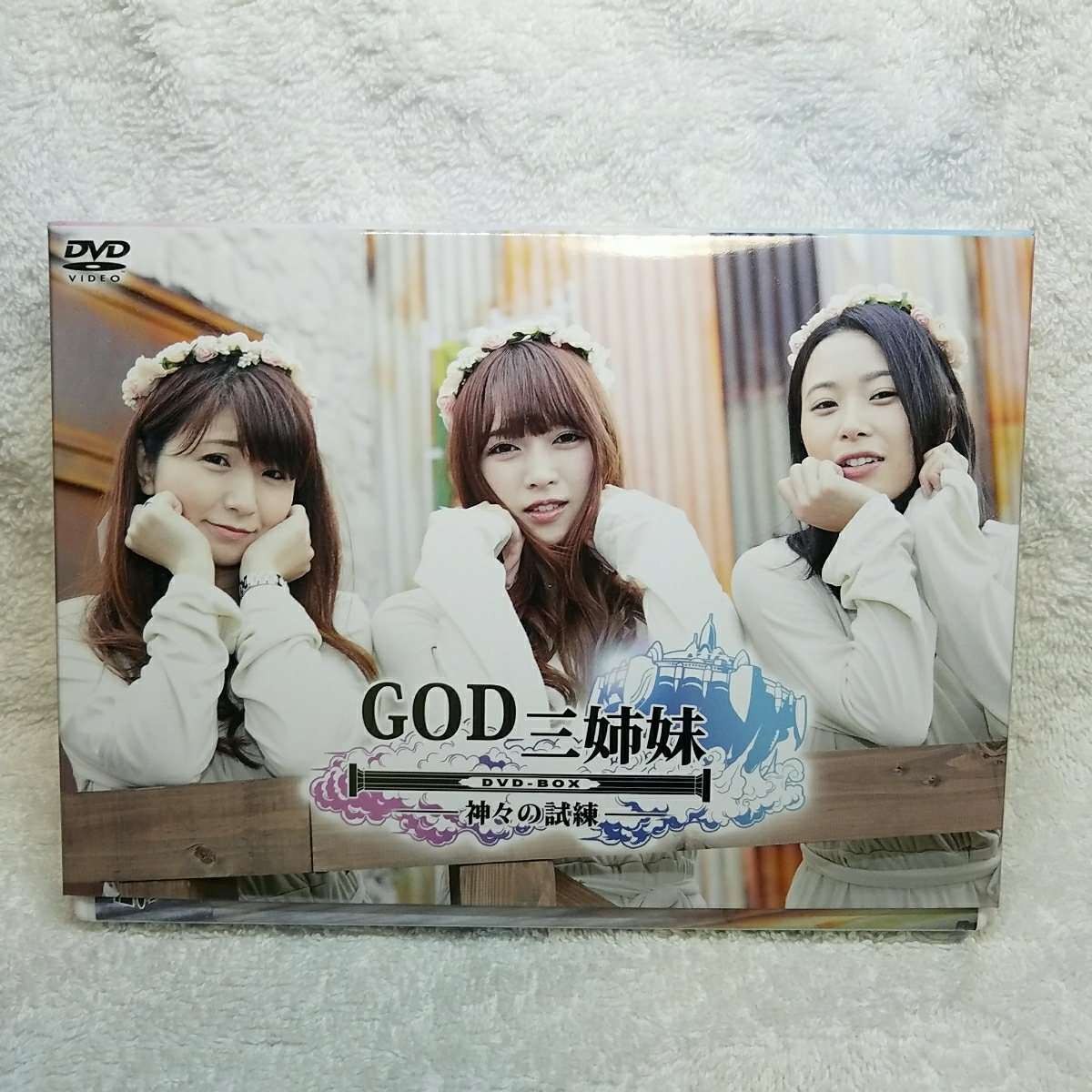 GOD三姉妹 DVD-BOX 送料無料!