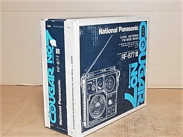 ワイドFM受信可 National Panasonic 松下電器産業 元箱付属品付 極上美品RF-877クーガNo.7BCLラジオ 18022550_画像9