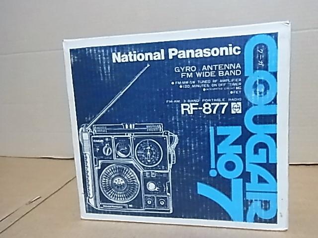 興味ある方にどうぞ 懐かしい形のラジオ、FM/MW/SW 3BAND National Panasonic クーガーNO.7♪ 《RF-877》 ラジオ完動良美品18031273_画像9