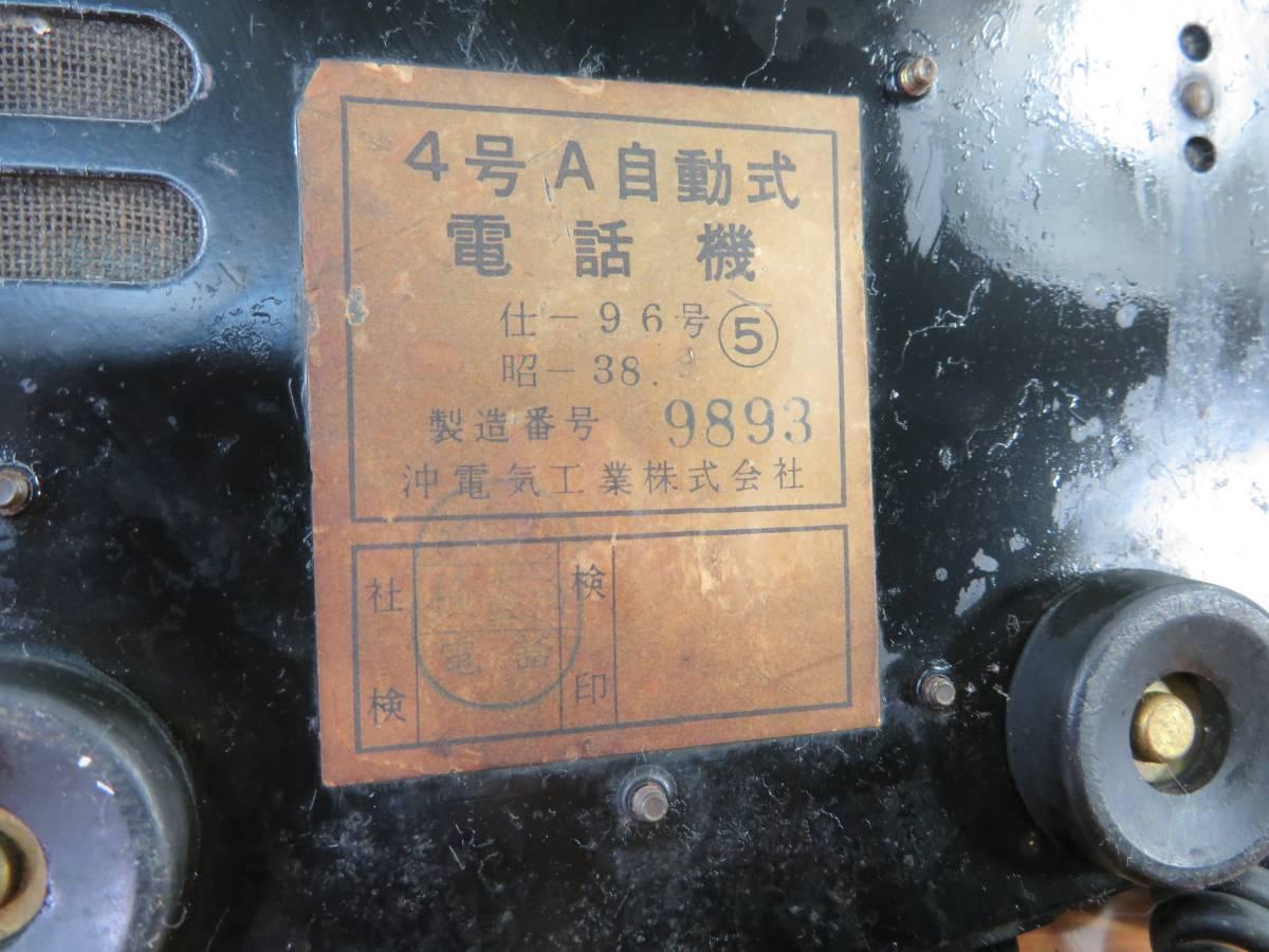 アンティーク 沖電気製 4号A自動式 黒電話_画像10