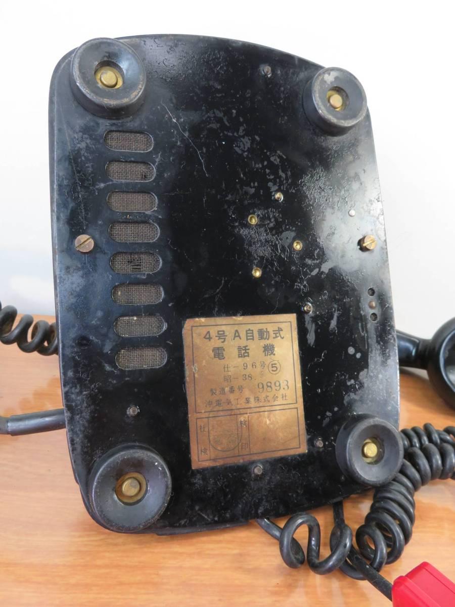 アンティーク 沖電気製 4号A自動式 黒電話_画像9