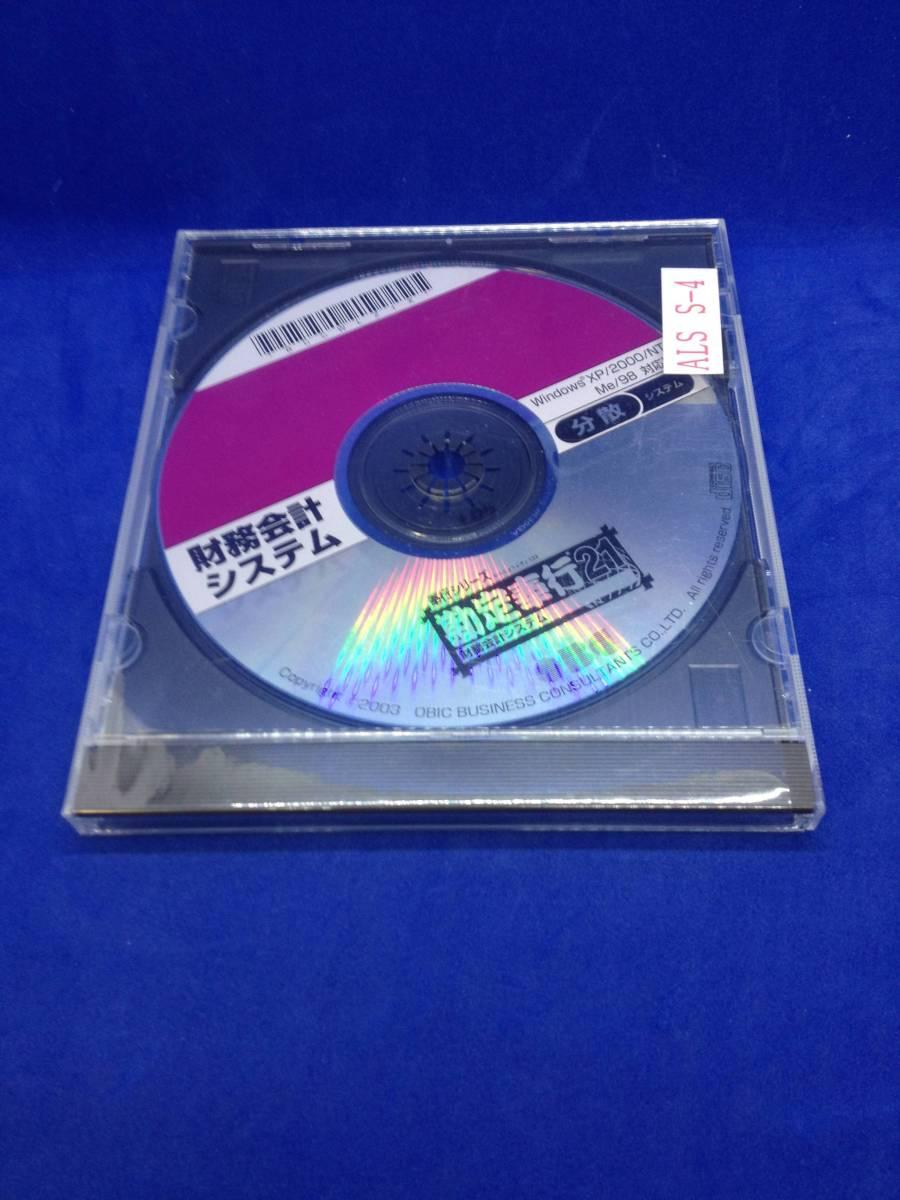 ■□勘定奉行21/財務会計システム/分散システム/Windows XP/2000/NT/Me/98 対応 CDのみ 0129135□■