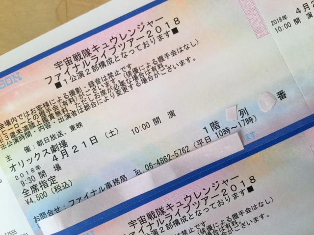 4/21 (土) 10:00【キュウレンジャー・ファイナルライブツアー/大阪初日】1階一桁列 レターパック代込みです