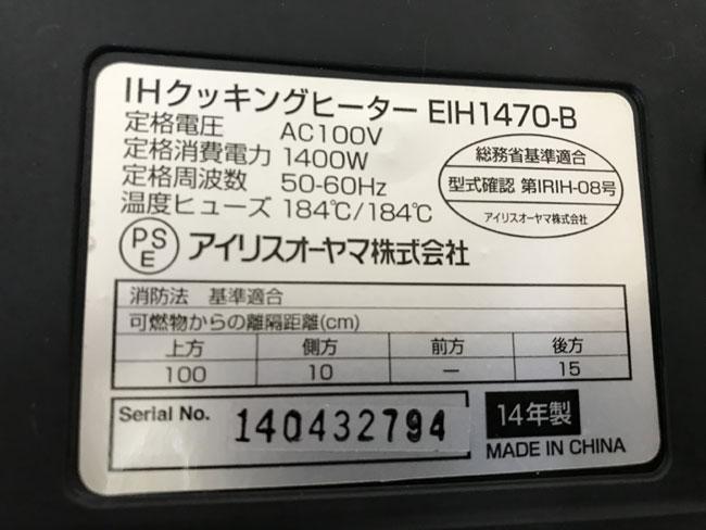 【送料無料1円~】14年製 2口IHクッキングヒーター EIH-1470 美品 アイリスオーヤマ 卓上コンロ A315-11_画像3