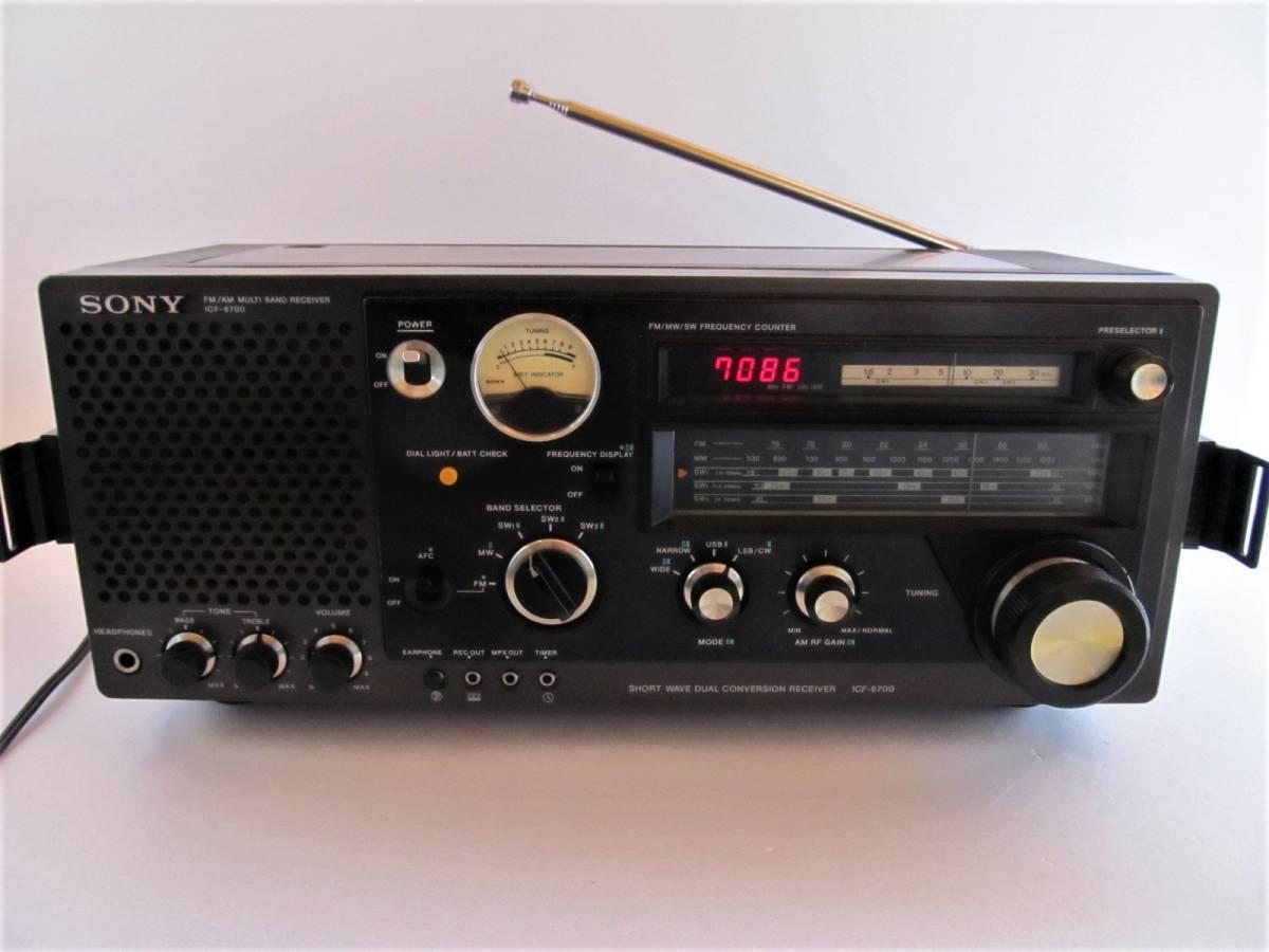 SONY ICF-6700 ソニー BCLラジオ 短波/中波/FM 昭和アンティーク