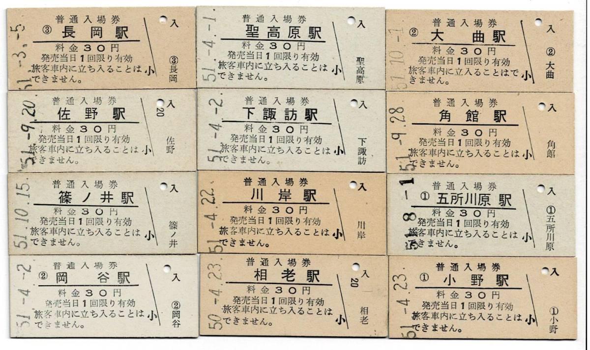 国鉄 30円入場券 新潟印刷 12枚セット パンチ無し やけあり