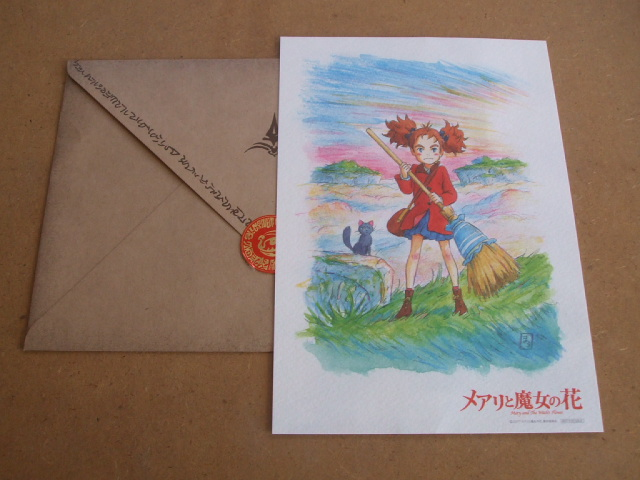 映画グッズ メアリと魔女の花 複製原画カード チラシ付_原画カードと封書の画像です。