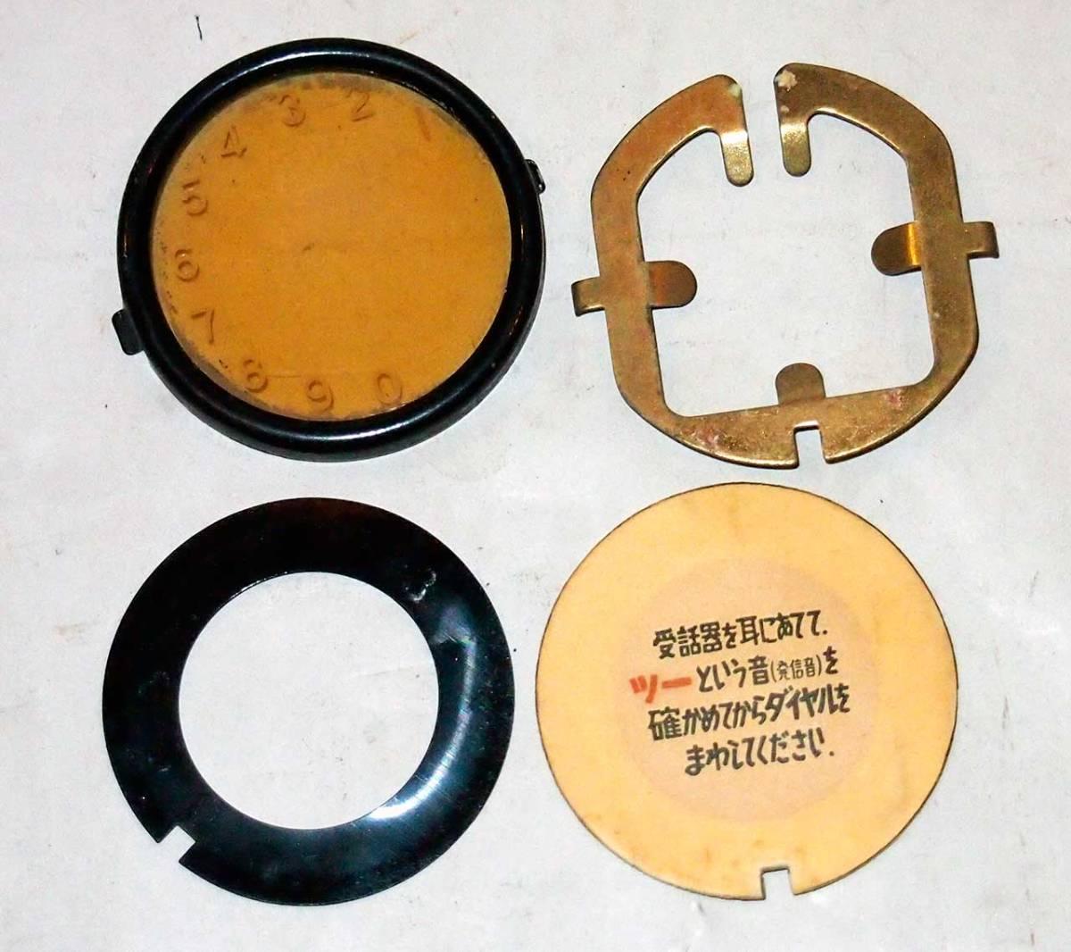 昭和26年 オリジナルダイヤル表示 4号 黒電話機 サ04_画像4