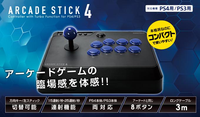 ゲームテック GAMETECHP4C1853 [PS4/PS3どちらでも使用可能 アーケードスティック4]