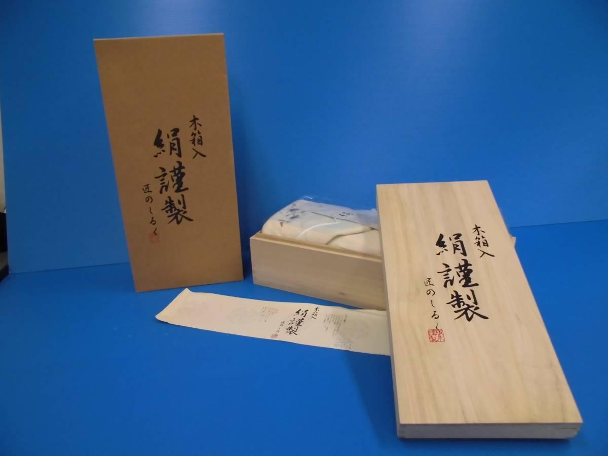 【新品】★木箱入 絹謹製 匠のしるく★幅広ヘムシルク混綿毛布 SK-15022