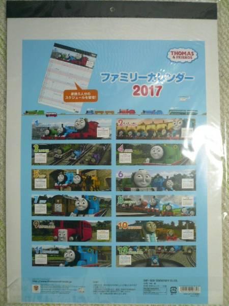 きかんしゃトーマス 2017年 壁掛けカレンダー 新品・未開封品_画像2