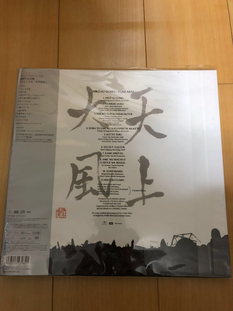 【超美品】荒井由実/ユーミン×スタジオジブリ ひこうき雲 40周年記念盤 (CD+DVD)(完全生産限定盤)(LPサイズ絵本仕様) CD+DVD_画像3