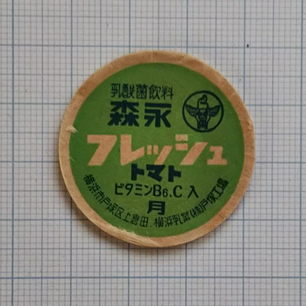 古い牛乳キャップ・森永フレッシュトマト