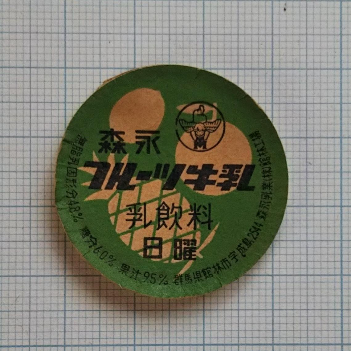 古い牛乳キャップ・森永フルーツ牛乳