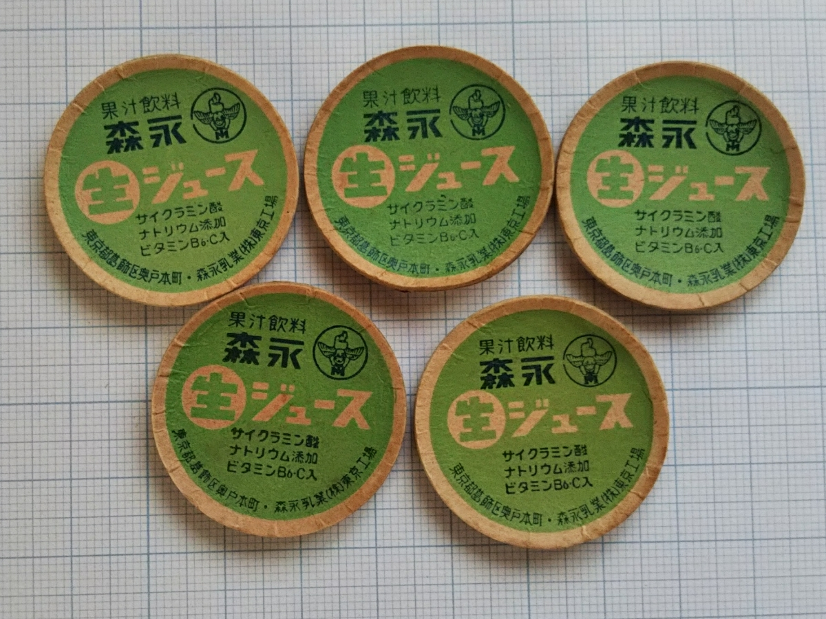 古い牛乳キャップ・森永生ジュース・5枚