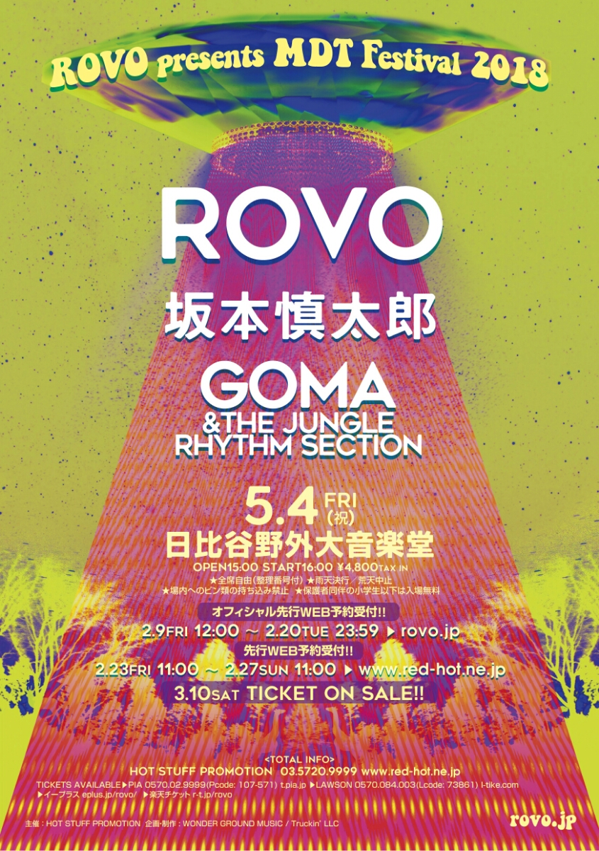 ROVO 坂本慎太郎 野音 5/4 チケット