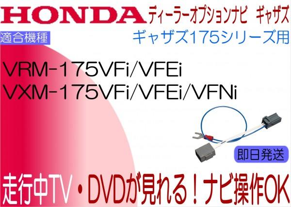 Image result for honda gathers vxm175