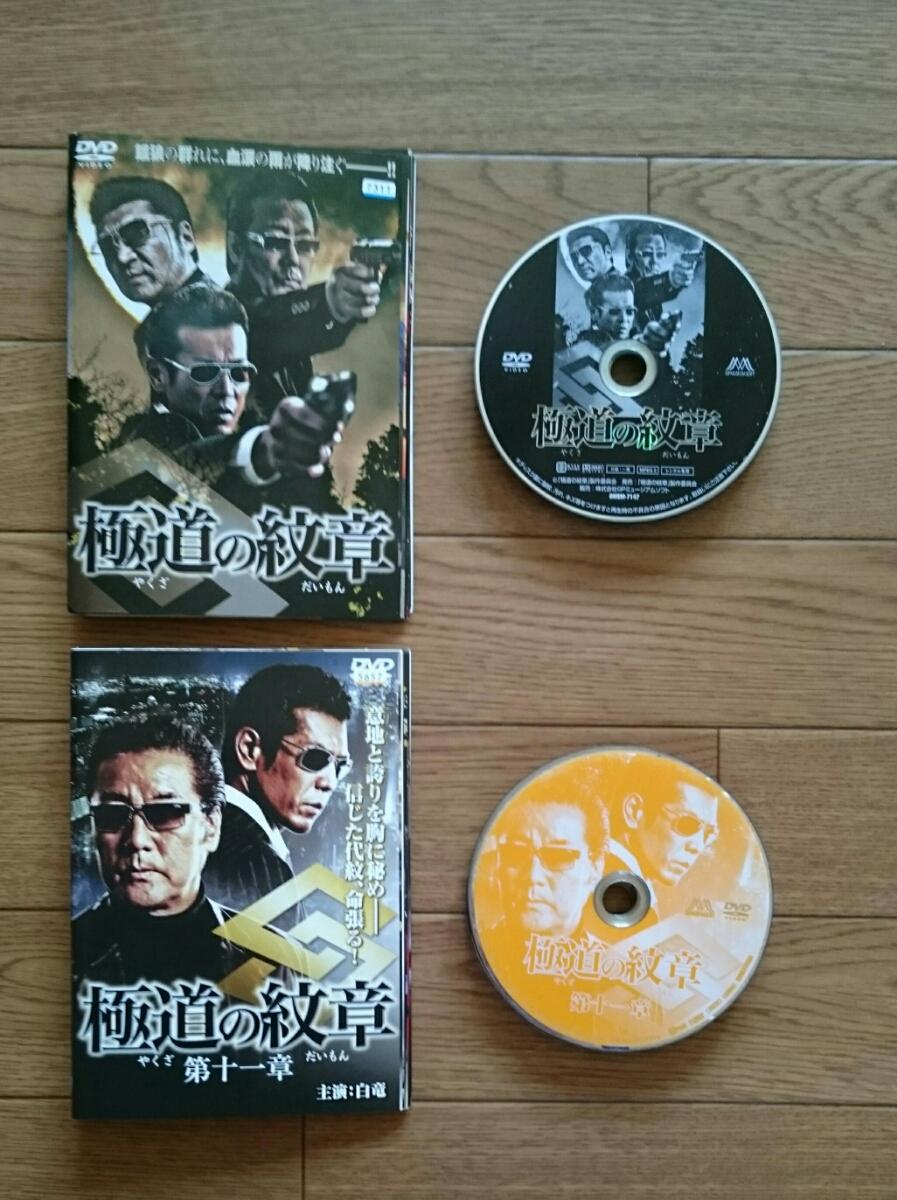 レンタル版 DVD 極道の紋章 全20巻セット 白竜