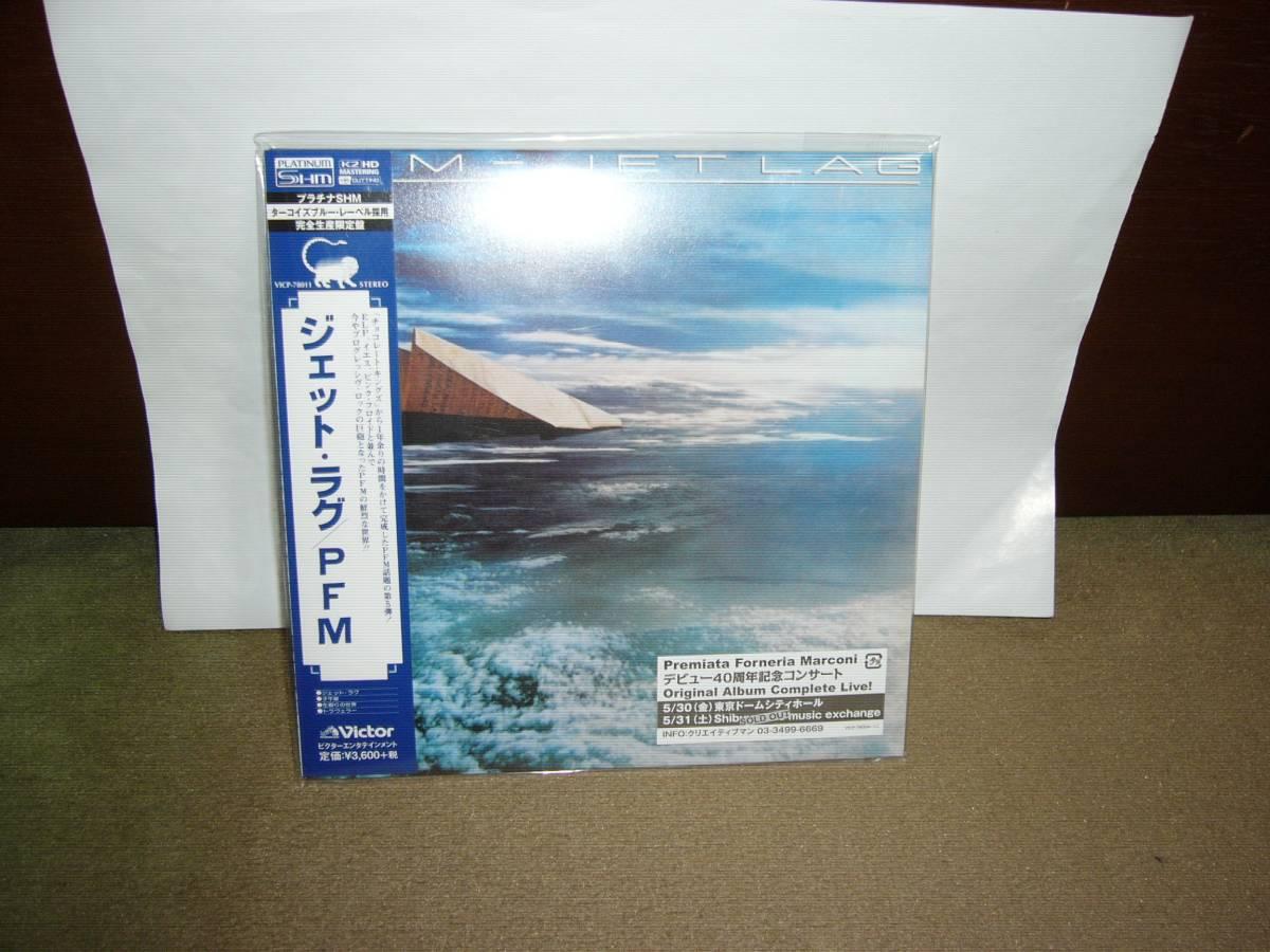 ジャズ/ロック系の傑作 新生P.F.M.第一弾「Jet Lag」7インチ紙ジャケット リマスタープラチナSHM-CD仕様限定盤 国内盤未開封新品。_未開封新品でございます。