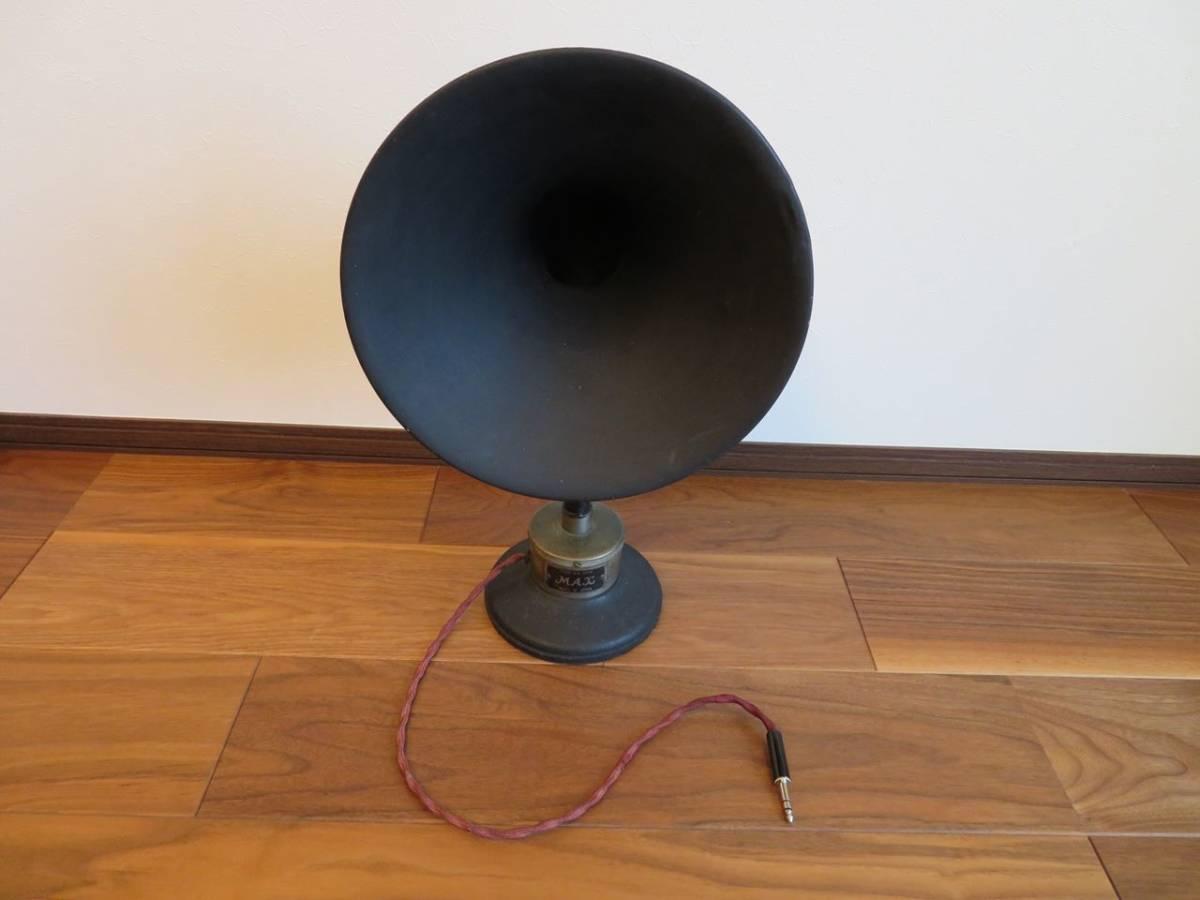 古典ラジオ用 ホーンスピーカー