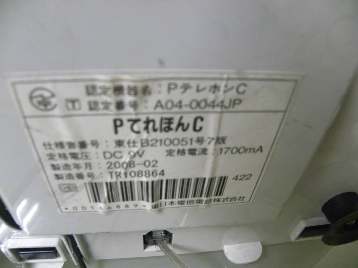 NTT 公衆電話機 Pてれほん白色 アダプタ付き_画像7
