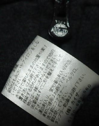 (ATHLETA)アスレタフルジップパーカー(ジャケット)L 黒×緑_チャックトップと腰内側布タグ部分裏画像