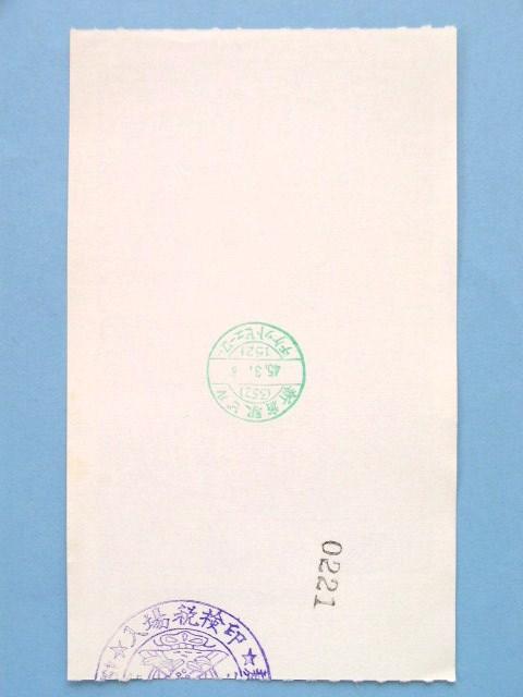 CK213 映画チケット半券「アレンジメント 愛の旋律」エリア・カザン監督/カーク・ダグラス、フェイ・ダナウェイ、デボラ・カー_画像2