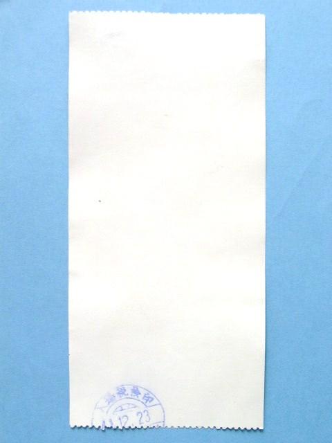 CK216 映画チケット半券「汚れなき抱擁」マウロ・ボロニーニ監督/マルチェロ・マストロヤンニ、クラウディア・カルディナーレ_画像2