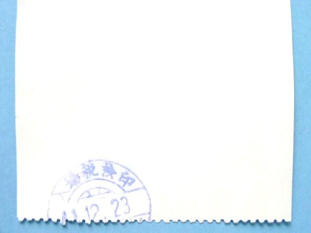 CK216 映画チケット半券「汚れなき抱擁」マウロ・ボロニーニ監督/マルチェロ・マストロヤンニ、クラウディア・カルディナーレ_画像3
