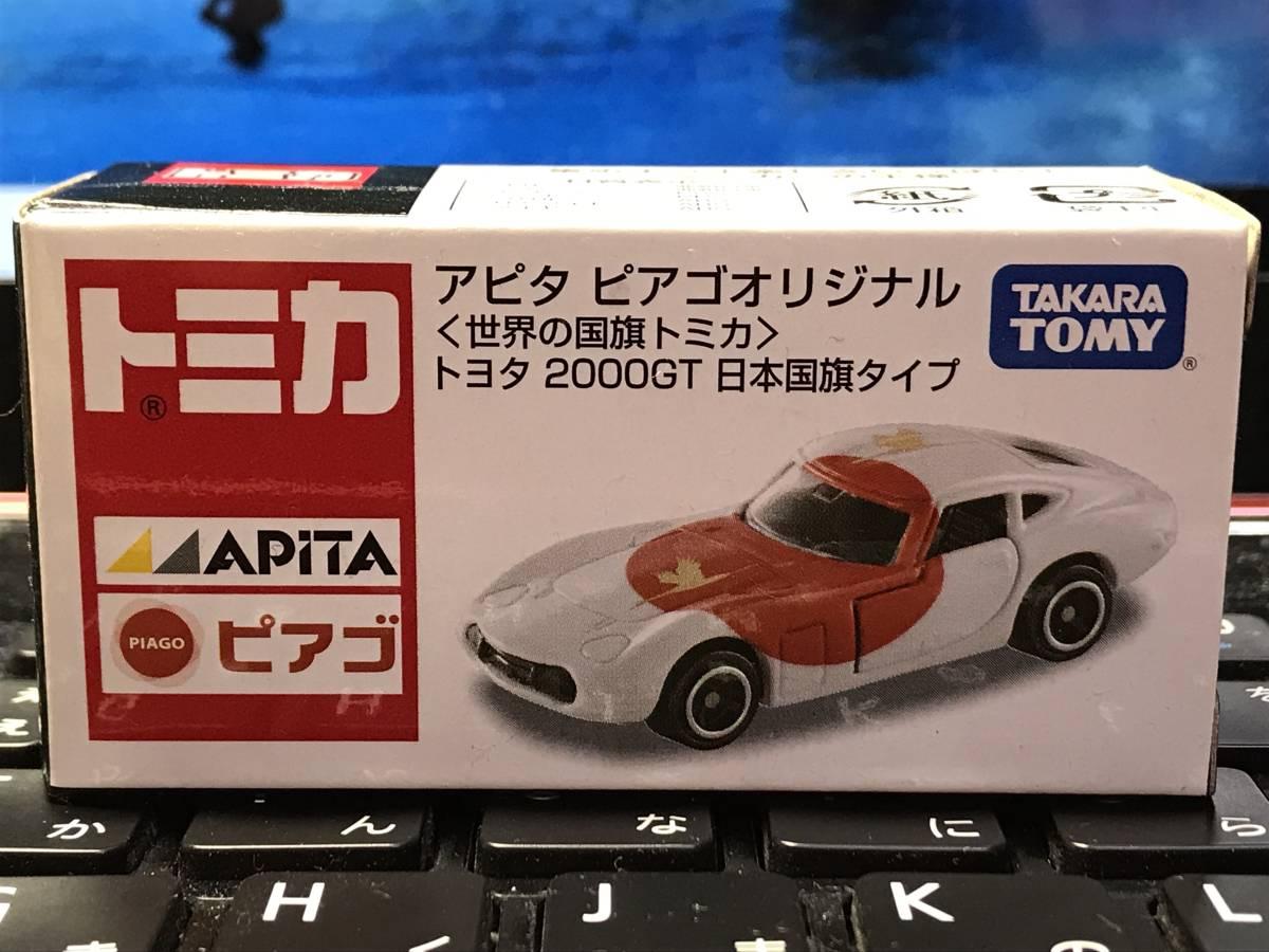 【トミカ】アピタ ピアゴオリジナル 世界の国旗トミカ トヨタ 2000GT 日本国旗タイプ