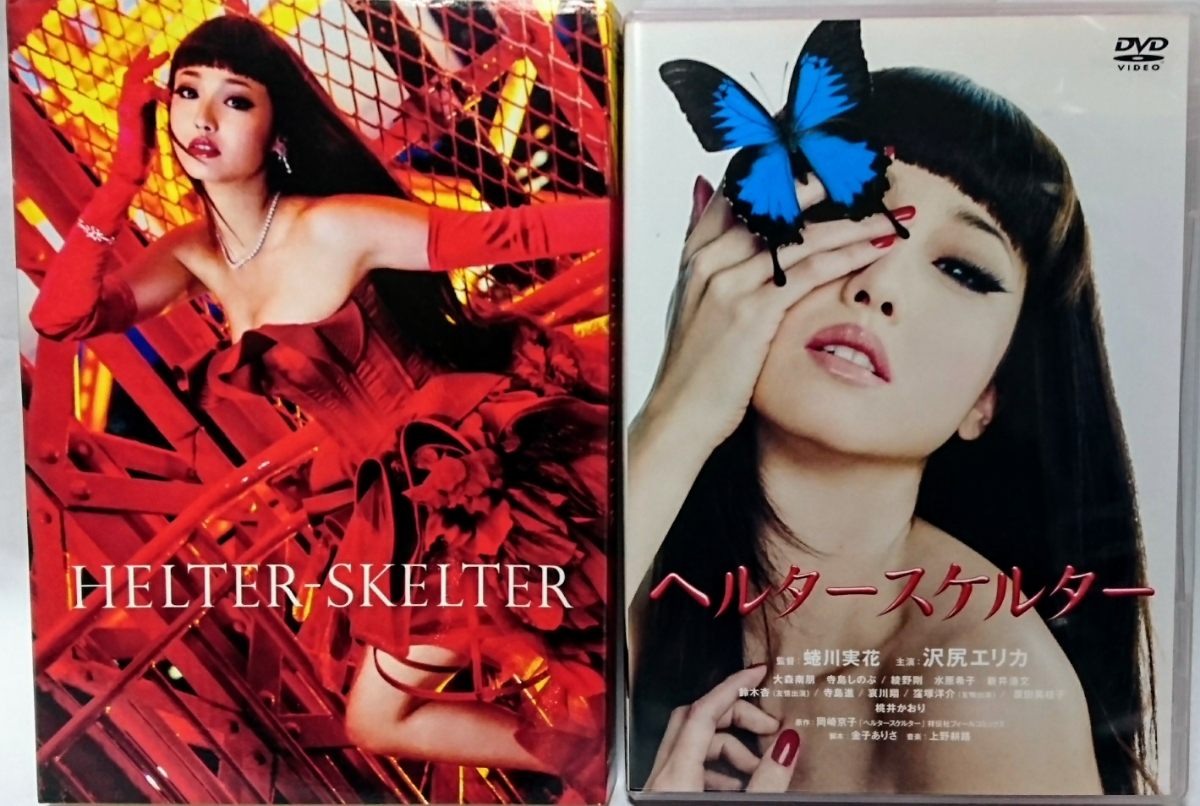 ヘルタースケルター スペシャルエディション 2枚組 『もとのままのもんは、骨と目ん玉と髪とアソコくらい。後は全部つくりもんさ』 H☆11