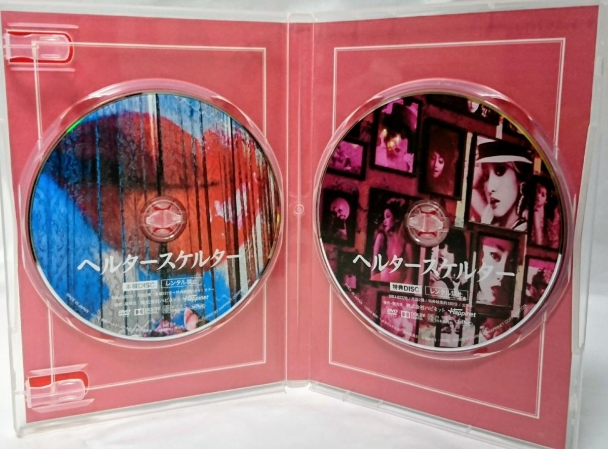 ヘルタースケルター スペシャルエディション 2枚組 『もとのままのもんは、骨と目ん玉と髪とアソコくらい。後は全部つくりもんさ』 H☆11_画像2