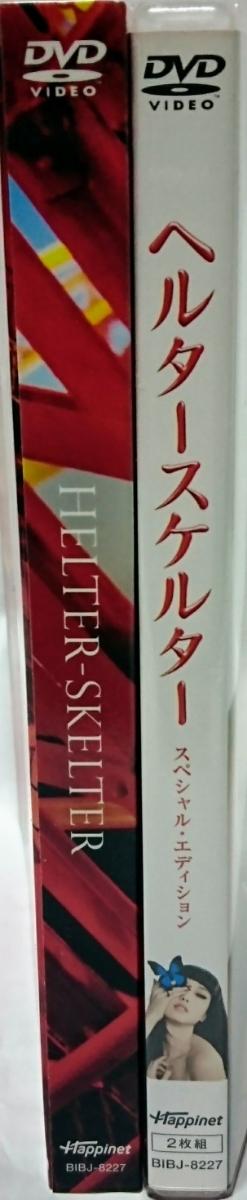 ヘルタースケルター スペシャルエディション 2枚組 『もとのままのもんは、骨と目ん玉と髪とアソコくらい。後は全部つくりもんさ』 H☆11_画像4