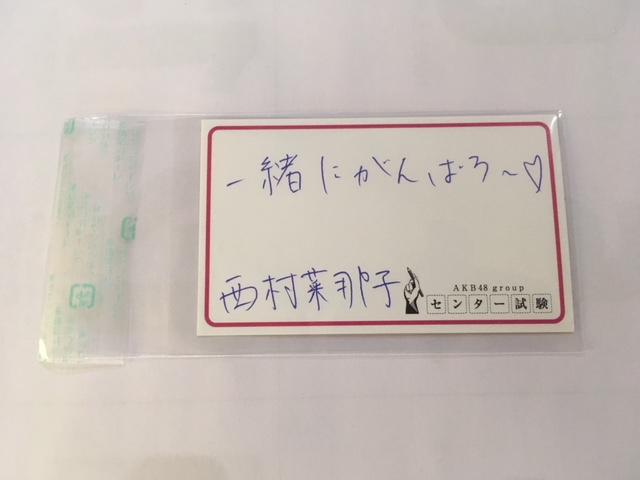 NGT48 西村菜那子 直筆メッセージカード AKB48グループセンター試験