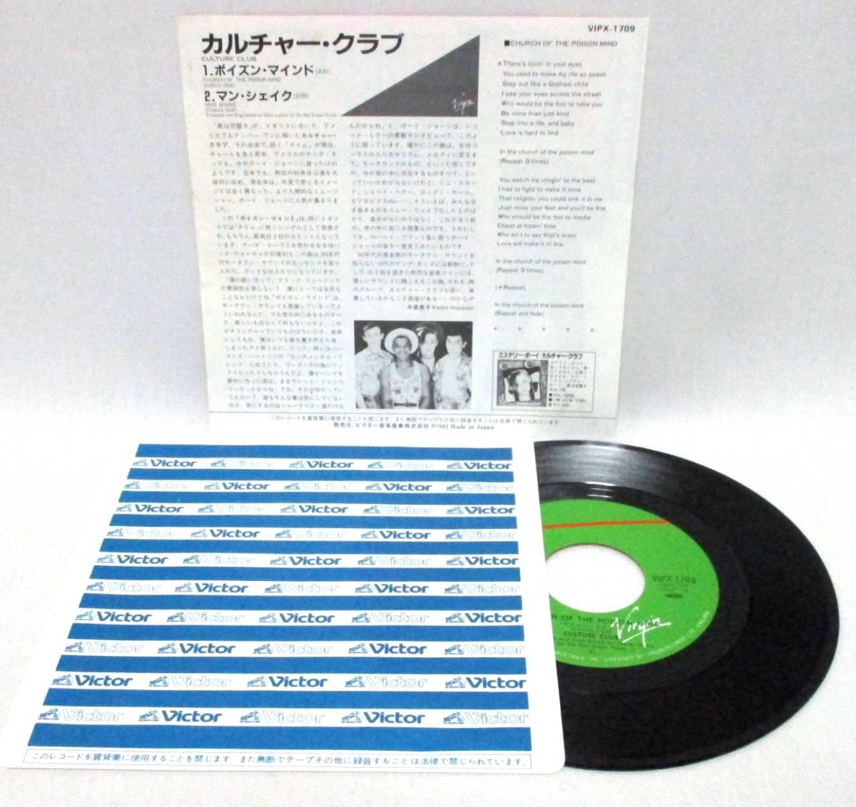 【日7】 CULTURE CLUB / CHURCH OF THE POISON MIND ポイズンマインド / 1983 国内盤 日本盤 VICTOR 7インチシングルレコード EP 80sヒット_画像2