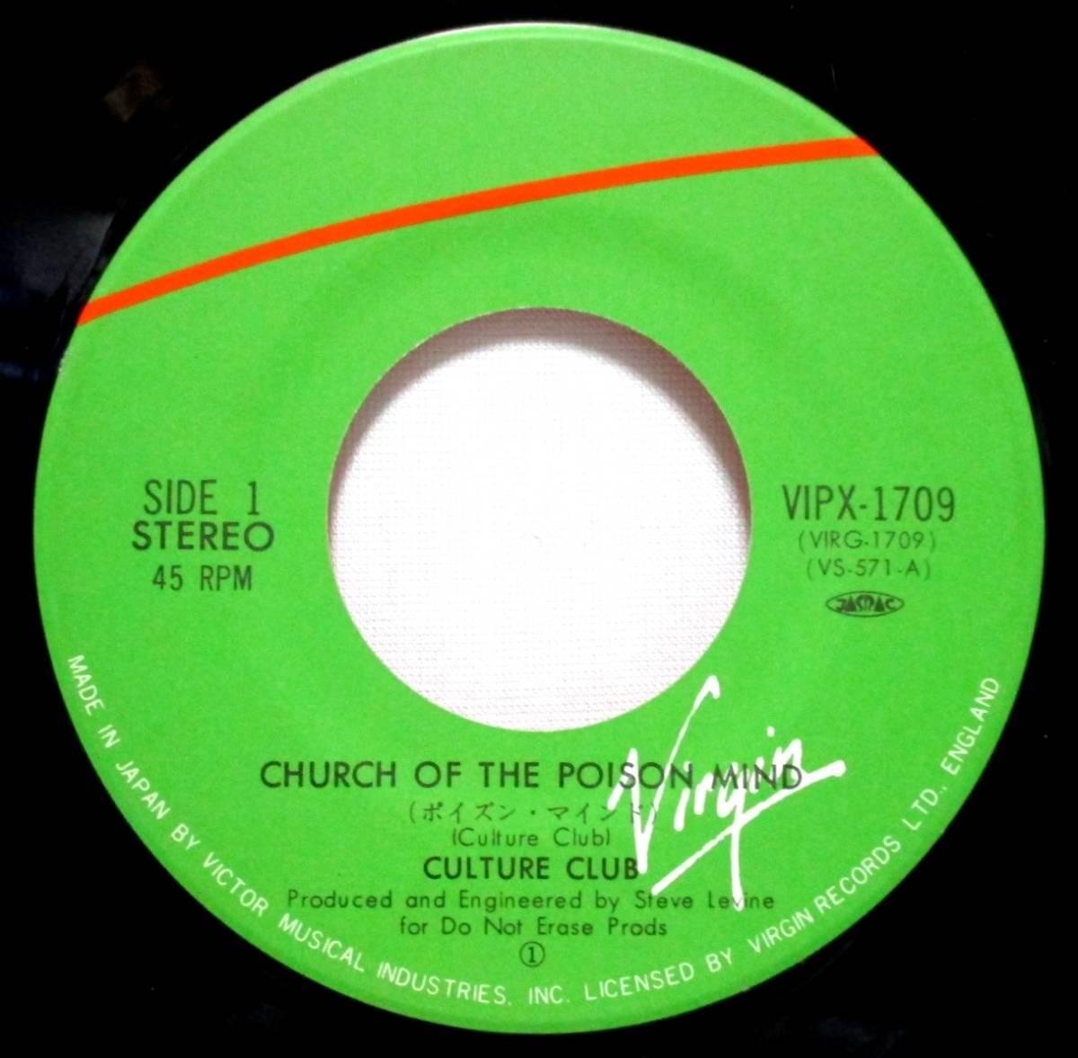 【日7】 CULTURE CLUB / CHURCH OF THE POISON MIND ポイズンマインド / 1983 国内盤 日本盤 VICTOR 7インチシングルレコード EP 80sヒット_画像4