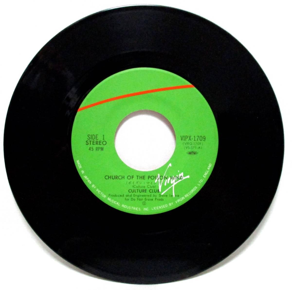 【日7】 CULTURE CLUB / CHURCH OF THE POISON MIND ポイズンマインド / 1983 国内盤 日本盤 VICTOR 7インチシングルレコード EP 80sヒット_画像3