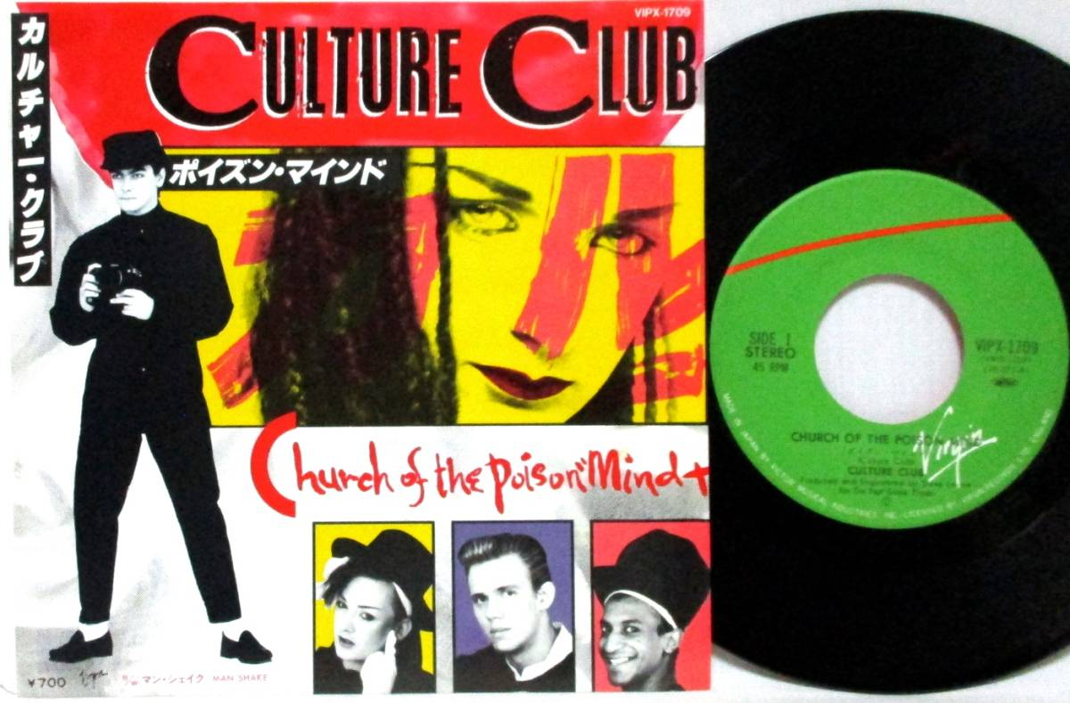 【日7】 CULTURE CLUB / CHURCH OF THE POISON MIND ポイズンマインド / 1983 国内盤 日本盤 VICTOR 7インチシングルレコード EP 80sヒット_画像1