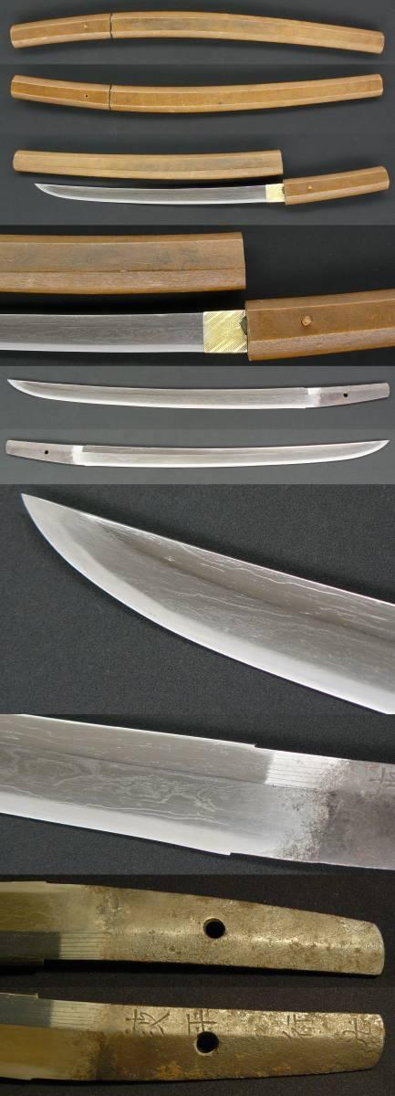 稀少な御刀 『波平行光』 在銘 平安時代より続く薩摩国、波平行安の名家 御大名家伝