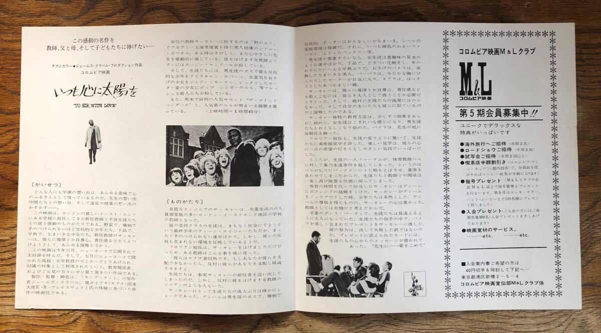 1968年公開シドニー・ポアチエ主演「いつも心に太陽を」のチラシ_画像3