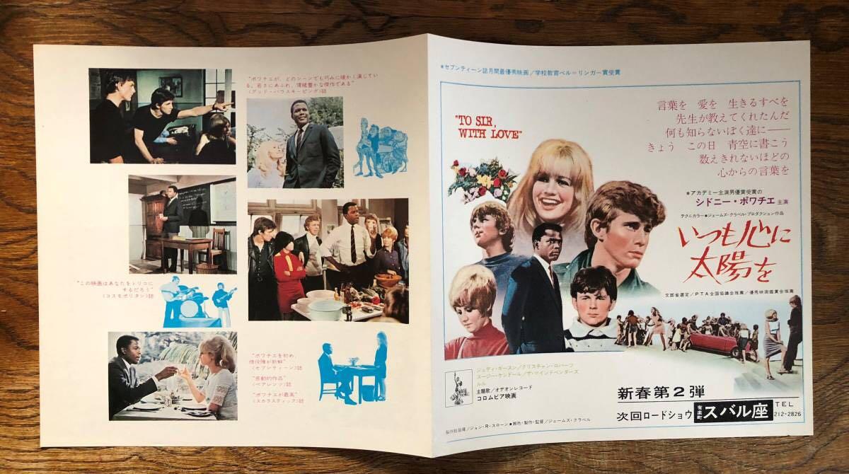1968年公開シドニー・ポアチエ主演「いつも心に太陽を」のチラシ_画像2