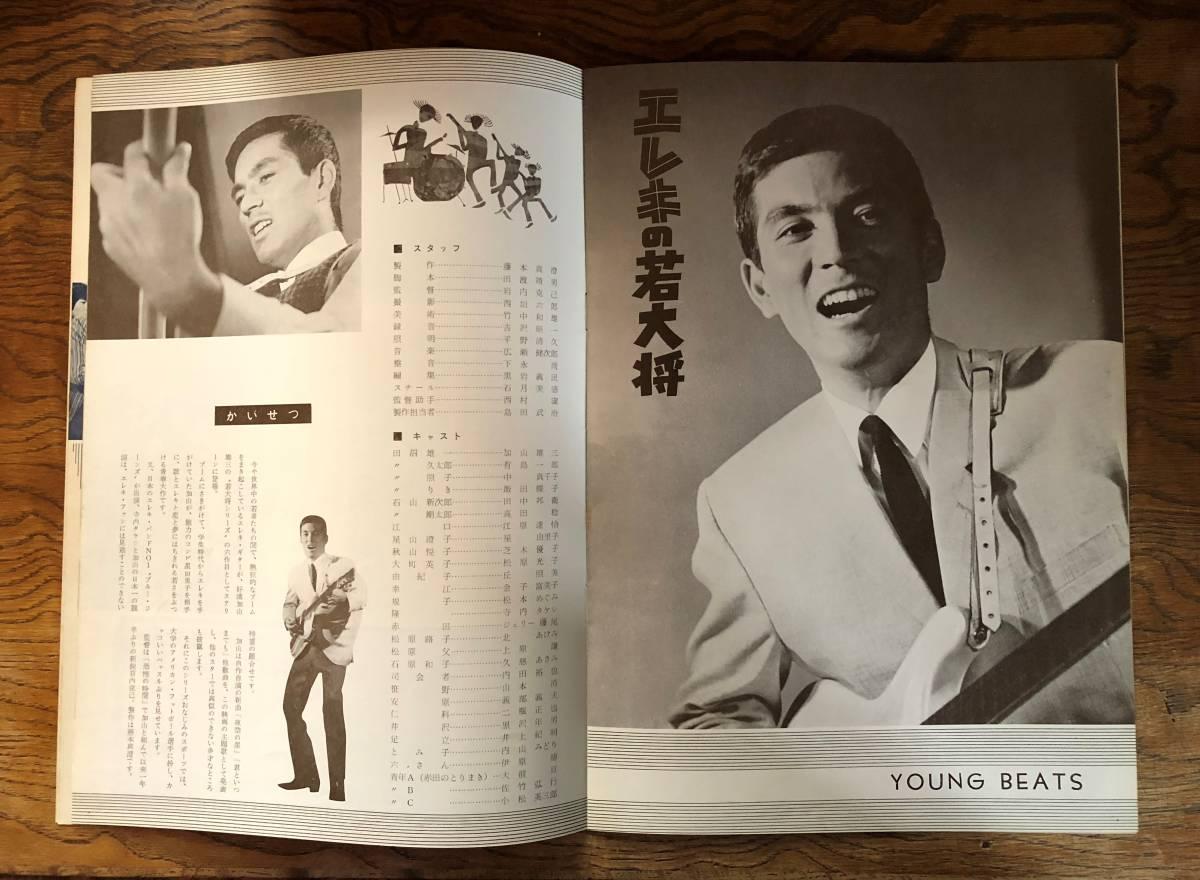 昭和40年公開「怪獣大戦争」のパンフレット_画像6