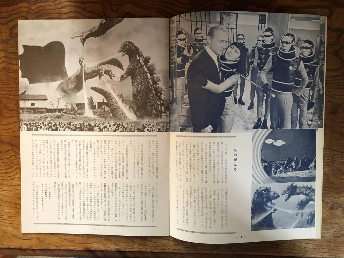 昭和40年公開「怪獣大戦争」のパンフレット_画像3